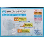 BMC フィットマスク レギュラーサイズ 60枚入