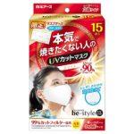 【入荷速報】ビ―スタイル UVカットマスク ホワイト 15枚入(Amazonパントリー)
