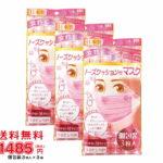 【入荷速報】[送料無料]ノーズクッション付き マスク ピンク色 Mサイズ 個包装3枚