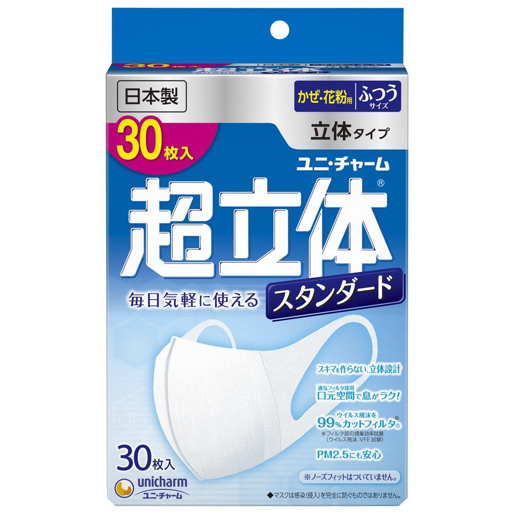 ユニ チャーム マスク 販売 【楽天市場】マスク ユニチャームの通販