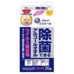 【入荷速報】エリエール ウェットティッシュ 除菌 ウイルス除去用 アルコールタイプ