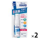 【入荷速報】ビオレガード 薬用 手指用 消毒スプレー 無香料 携帯用 1セット(2個)