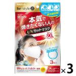 【入荷速報】ビースタイル 本気で焼きたくない人のUVカットマスク ホワイト 1セット(