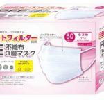 【入荷速報】【数量限定】富士 PFE 不織布 3層マスク 小さめサイズ 50枚入(レベル1タ
