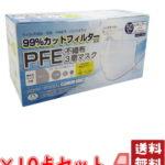 【入荷速報】【送料込・まとめ買い×10】富士 PFE 不織布 3層マスク レギュラーサイズ