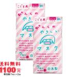 【入荷速報】[送料無料]こども用マスク ピンク 7枚入り 2袋セット(楽天市場)