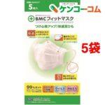 【入荷速報】BMC フィットマスク ふつうサイズ(5枚入*5袋セット)(楽天市場)