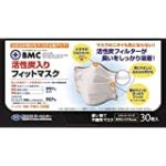 【入荷速報】BMC 活性炭入りフィットマスク 黒 30枚入(Amazon)