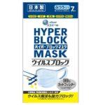 【入荷速報】大王製紙 エリエール ハイパーブロックマスク ウイルスブロック ふつうサ