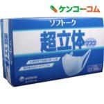 【入荷速報】ソフトーク 超立体マスク ふつうサイズ(100枚入)【超立体マスク】[花粉対