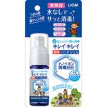 【入荷速報】キレイキレイ 薬用ハンドジェル 携帯用 28mL 1個 ライオン(LOHACO公式)