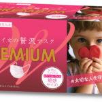 【入荷速報】【数量限定】原田産業 カワイイ女の贅沢マスク プレミアム 30枚 個包装