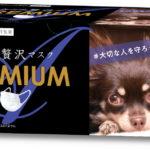 【入荷速報】【数量限定】原田産業 大人の贅沢マスク プレミアム 30枚 個包装 ホワイ