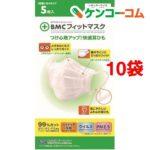 【入荷速報】BMC フィットマスク ふつうサイズ(5枚入*10袋セット)(楽天市場)