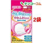【入荷速報】ふんわりソフトなやわふわマスク 個別包装タイプ 小さめサイズ(30枚入*2