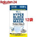 【入荷速報】エリエール ハイパーブロックマスク ウイルスブロック ふつうサイズ(7枚