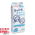 【入荷速報】【送料無料】大人用マスク(個包装)30枚入 白(楽天市場)