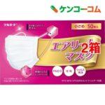 【入荷速報】デルガード エアリートマスク 小さめサイズ(50枚入*2箱セット)【デルガー