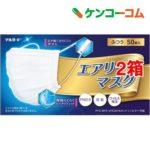 【入荷速報】デルガード エアリートマスク ふつうサイズ(50枚入*2箱セット)【デルガー