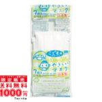 【入荷速報】[送料無料]こども用マスク 7枚入 ホワイト ピロー お得な5袋セット【パ