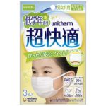 【入荷速報】(99%ウィルス飛沫カット こども用マスク)超快適マスク低学年専用タイプ 3